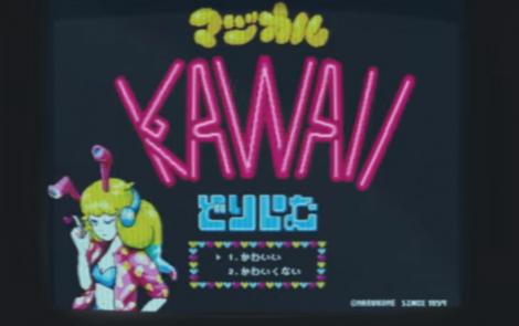 Este anuncio te muestra qué significa kawaii