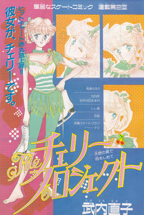Cherry Project Naoko Takeuchi