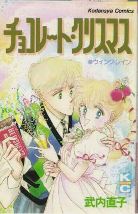 love call naoko takeuchi